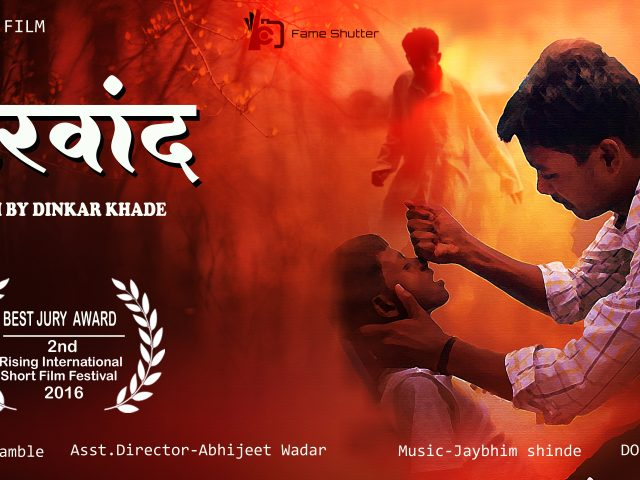 Karvand: Our first short film